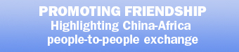 Spotlight on China-Africa People-to-People Exchange